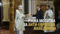 Руска молитва за анти-европска Македонија