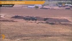 Бої за Кобані тривають