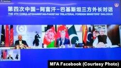 چهارمین نشست سه جانبه وزرای خارجه چین، افغانستان و پاکستان