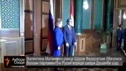 Ахбори Тоҷикистон аз 12-уми марти соли 2014-ум