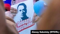 Акция протеста в Новгороде, 21 апреля 2021