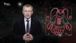 Гараскоп Свабоды. Аляксей Янукевіч