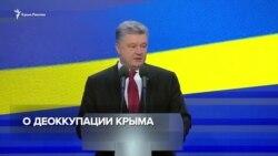 Освобождение заложников, судьба кораблей и деоккупация – Порошенко о Крыме (видео)