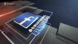 «Ֆեյսբուքյան ասուլիս» ԱԺ «Լուսավոր Հայաստան» խմբակցության պատգամավոր Անի Սամսոնյանի հետ. 12.05.2020