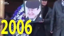 Забытое за 25 лет независимости Казахстана — 2006 год