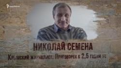 День борьбы с безнаказанностью преступлений против журналистов. История Николая Семены (видео)