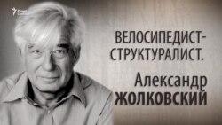Велосипедист-структуралист. Александр Жолковский