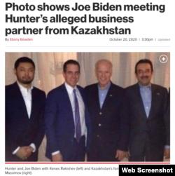 The New York Post опубликовала фотографию отца и сына Байдена, позирующих с Кенесом Ракишевым и бывшим премьер-министром Казахстана (ныне председателем Комитета национальной безопасности Казахстана) Каримом Масимовым.