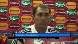 Հայաստանի մարզիչը տրամադրված է «աստղային թիմին» դիմակայելու