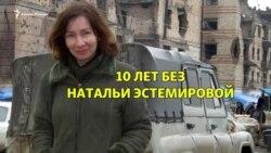 10 лет без Натальи Эстемировой