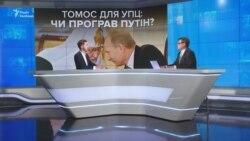 Томос для УПЦ: Путін програв?