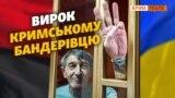 За що посадили українця Олега Приходька в Криму? (відео)