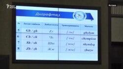 Латиницу представили в парламенте