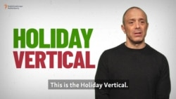 The Holiday Vertical: Lessons From 1918