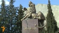 Лев мира
