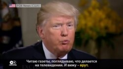 """Трамп и СМИ: кто врёт больше, и кто больший """"враг народа""""?"""