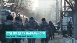 Журналистов НВ полиция не пускает к зданию суда, где слушают дело Навального