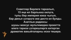 СССР таркалуга егерме ел