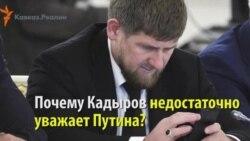 Фрондер Кадыров