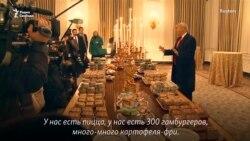 300 гамбургеров и пицца