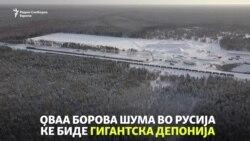 Мега депонија во Русија и покрај протестите