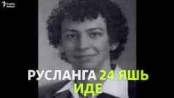 Сүриядән кайткан – корбан булган. Украинада сугышканы – каһарман
