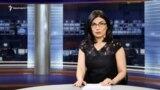 «Ազատություն» TV-ի լրատվական կենտրոն, 29-ը հունիսի, 2017թ