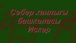 """Тубыл шәһәренең """"Мирас"""" оешмасына 5 ел тулды"""