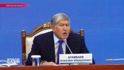 Азия: Атамбаев не будет извиняться. 16 ноября