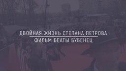 Хранители Сибири: Двойная жизнь Степана Петрова