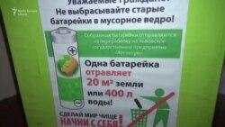 В Приднестровье наладили сбор использованных батареек