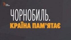 Чорнобиль. Країна пам'ятає