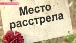 Кто поставит крест для забытых жертв расстрелов НКВД на Ржевском военном полигоне?
