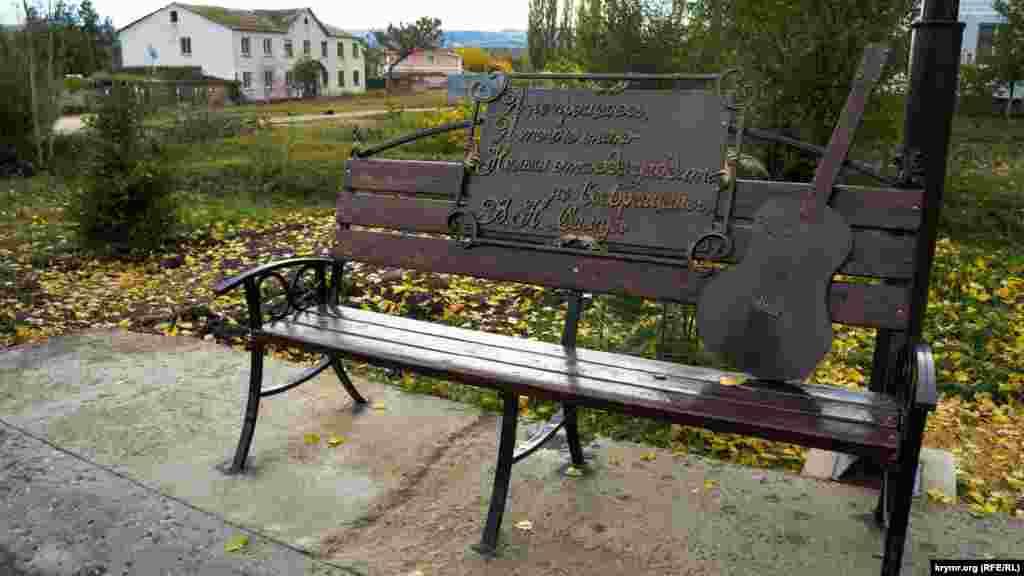 Меморіальна лавка в пам'ять про Віктора Самуся – вчителя фізкультури місцевої школи, поета і барда, багаторічного організатора фестивалів авторської пісні у Ялті