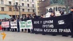 Dan ljudskih prava obilježen u Beogradu