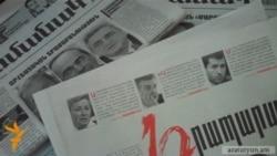 Ութ լրատվամիջոցներ կոչով դիմել են Սահմանադրական դատարան