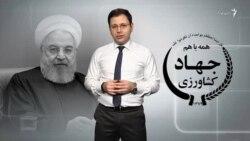 روحانی، خشکسالی و واکنش کاربران شبکههای اجتماعی