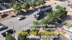 """რუსთავში """"Fast and Furious 9""""-ის ეპიზოდების გადაღება დაიწყეს"""