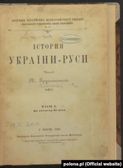 Михайло Грушевський «Істория України-Руси». Львів, 1898 рік