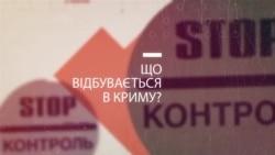 Сезон-2018. Кто приехал на отдых в Крым? | Крым.Реалии ТВ (видео)