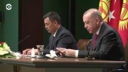 Азия: Жапаров и Эрдоган говорили о пропавшем Орхане Инанды