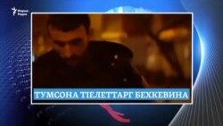 Тумсона тIелеттарг кхеле хIоттор, арбитрана йиттинарг Кадыровн гIоьнча хилар