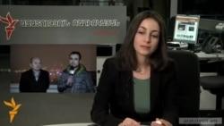 «Ազատություն TV» լրատվական կենտրոն, 17 դեկտեմբերի, 2013
