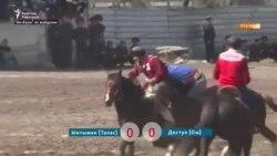"""Көкбөрү: """"Ынтымак"""" кайрадан чемпион"""