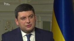 Володимир Гройсман про блокаду окупованої частини Донбасу і зростання економіки (відео)
