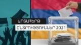 «Կիրակնօրյա վերլուծական », 13-ը հունիսի, 2021