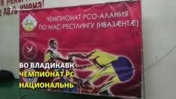 Чемпионат Осетии по национальным видам спорта