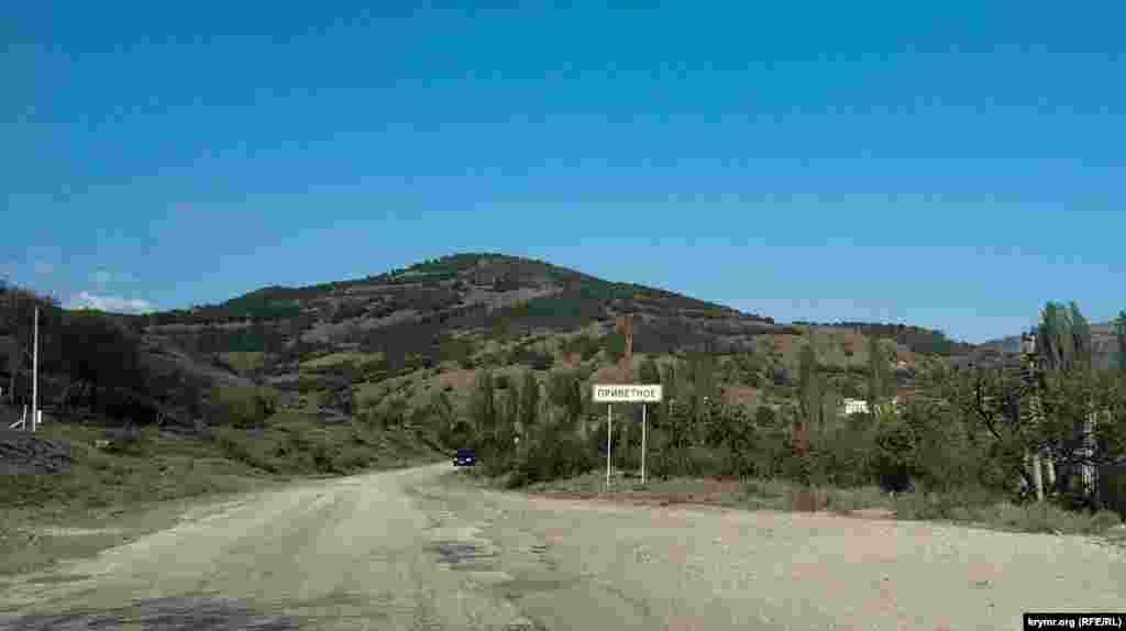 У долині річки Ускут, що в Алуштинському регіоні, розташоване велике село Привітне