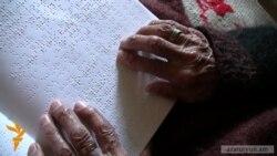 100-летний слепой свидетель