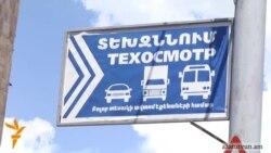 Տեխզննում՝ առանց տեխզննման. Տուրքի իմաստը անհասկանալի է վարորդների համար
